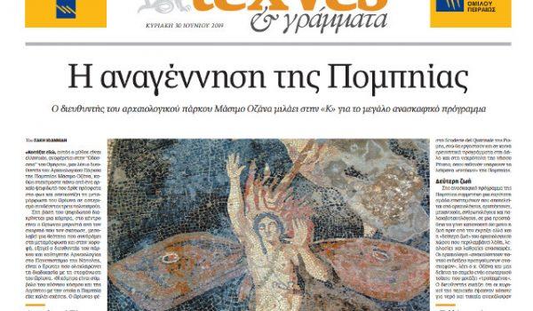 greco_pompei